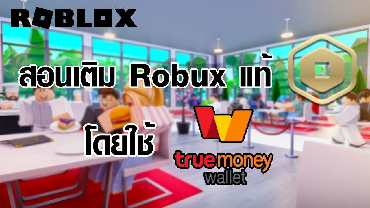 สอนเติม Robux แท้ ง่ายๆ โดยใช้แค่ True wallet ไม่ง้อบัตรเครดิต