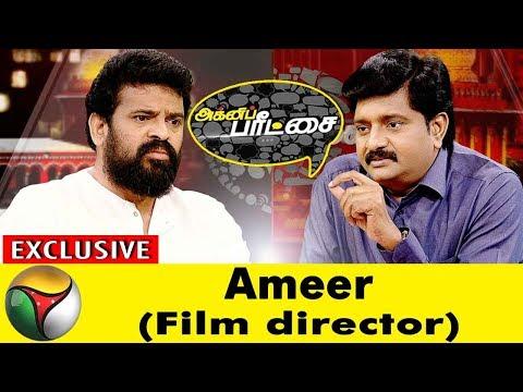 Agni Paritchai: ரஜினி வேறு யாருடைய குரலாகவோ ஒலிக்கிறார் | Director Ameer Interview | 14/04/18