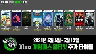 2021년 5월 상반기 Xbox 게임패스 추가 및 내려…
