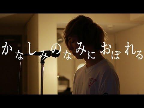 Drowning in a Wave of Sadness Cover By Umikun 【Kanashimi no Nami ni Oboreru】
