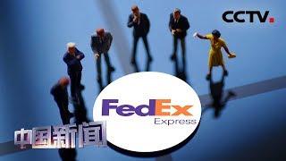 [中国新闻] 专家:联邦快递扣留转运华为包裹有违市场规则和契约精神 | CCTV中文国际