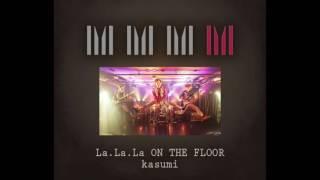 2016.6.9.発売のkasumi 1st mini album 【La.La.La ON THE FLOOR】の収...