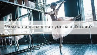 Можно ли встать на пуанты в 32 года? Уроки балета онлайн