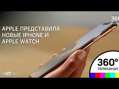 Компания Apple представила новые IPhone и Apple Watch