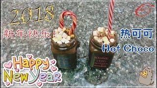 Homemade Hot Choco present 自制热可可礼物 수제 핫 코코아 선물 2018新年快乐~~