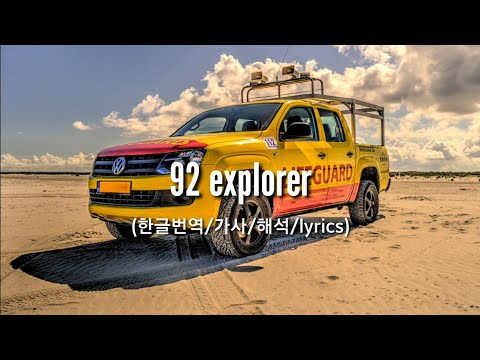 Post Malone (포스트 말론) - 92 explorer 한글번역/가사/해석/lyrics