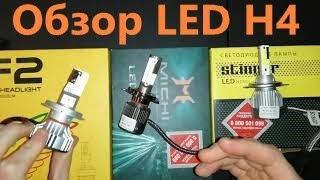 Обзор автомобильных светодиодных Led Ламп. Сравнение Лед ламп и ксенона.