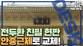 대전현충원 '전두환 친필 현판' 35년 만에 교체/대전…