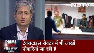 Prime Time With Ravish Kumar, Aug 19, 2019   ऑटो के बाद इंफ्रा और टेक्सटाइल इंडस्ट्री पर मंदी की मार