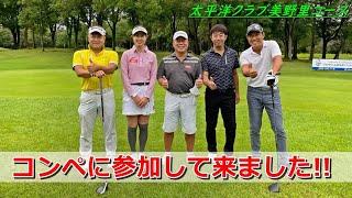 『ゴルフ侍』『ゴルフサバイバル』の制作会社㈱サジットメディアさんのコンペに参加して来ました!