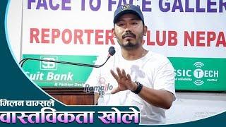 Bir Bikram 2 र Meme Nepal का प्रनेश बिचको लफडाको वास्तविकता   मिलन चाम्सको प्रेसमिटमा चर्काचर्की  