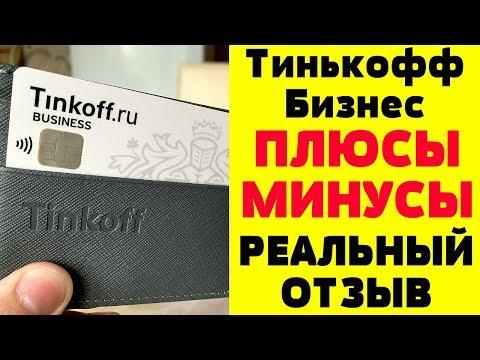 Тинькофф Бизнес - Стоит ли открывать? Tinkoff Business