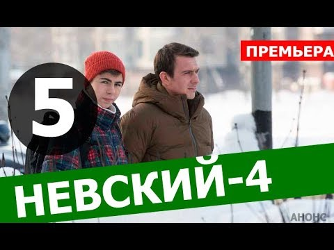 НЕВСКИЙ. ТЕНЬ АРХИТЕКТОРА 4СЕЗОН 5СЕРИЯ (2020) Дата выхода на НТВ и Анонс