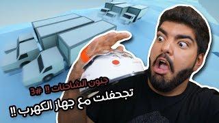 عقاب بصعق كهربائي لما أقول لا !! - #3 - Cluster Truck