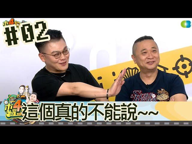 木曜四超玩(邰智源坤達泱泱阿中學長)20190523 2 這個真的不能說~~
