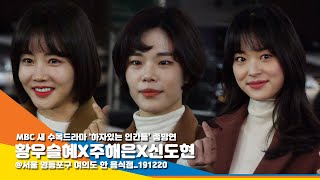 '하자있는 인간들' 황우슬혜X주해은X신도현 '갈…