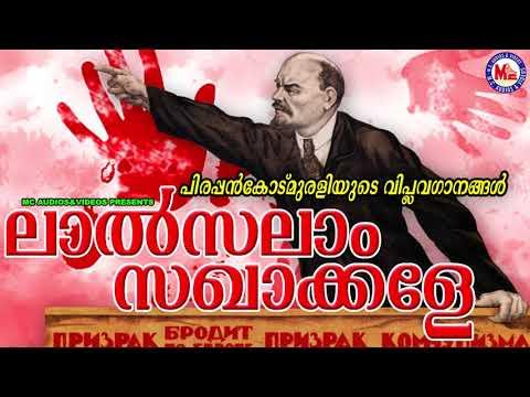ലാല്സലാം സഖാക്കളെ | Lalsalam Saghakale | Viplavaganangal Malayalam | Pirappinkode Murali