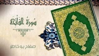 سورة الفاتحة - بصوت الشيخ صلاح بوخاطر