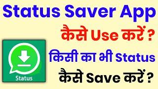 Status Saver App Kaise Use kare || How To Use Status Saver || WhatsApp Status Kaise Save Kere screenshot 1