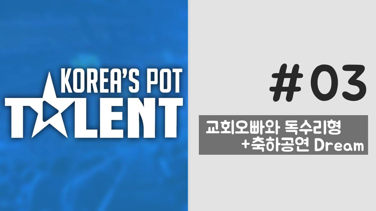 Download 코리아 팟 탤런트 3 교회오빠와 독수리형+축하공연Dream