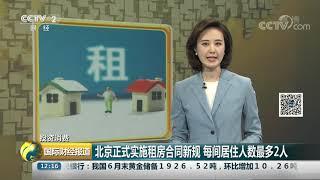 [国际财经报道]投资消费 北京正式实施租房合同新规 每间居住人数最多2人| CCTV财经