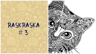 РАСКРАСКА АНТИСТРЕСС # 3 | КОШКА | Расслабляющее видео