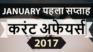 January 2017 1st week current affairs (Hindi) - IBPS,SBI,BBA,Clerk,Police,SSC CGL,KVS,CLAT,UPSC,