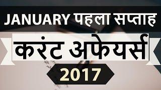January 2017 1st week current affairs (Hindi) - IBPS,SBI,BBA,Clerk,Police,SSC CGL,KVS,CLAT,UPSC,