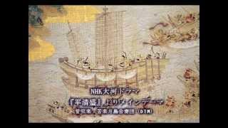 本当に、YOU TUBE、久しぶりです。 NHK大河ドラマ2012『平清盛』オープ...