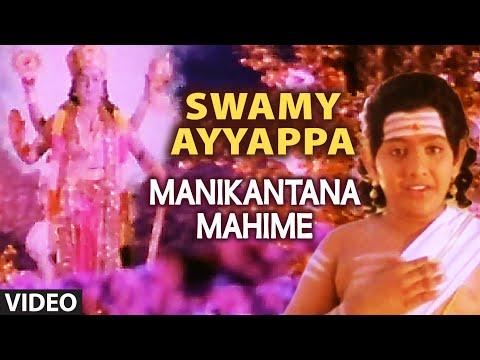 Swamy Ayyappa Video Song I Manikantana Mahime I B.R. Chaaya, Kusuma