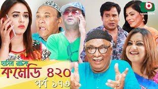 Baixar দম ফাটানো হাসির নাটক - Comedy 420 | EP - 173 | Mir Sabbir, Ahona, Siddik, Chitrolekha Guho, Alvi