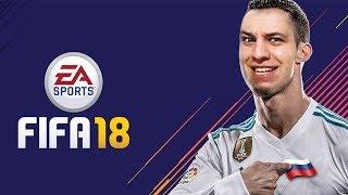 ИГРАЕМ ЗА СБОРНУЮ РОССИИ В FIFA 18 [-УШИ]