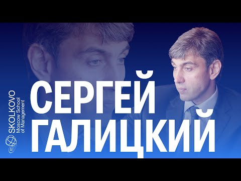 Speakers Nights с Сергеем Галицким в бизнес-школе СКОЛКОВО