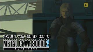 [PC][PS2][XB] 메탈 기어 솔리드 2 - 서브…