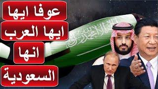 السعودية تسبق العرب و تلحق بروسيا و الصين الى مصافي الدول العظمى
