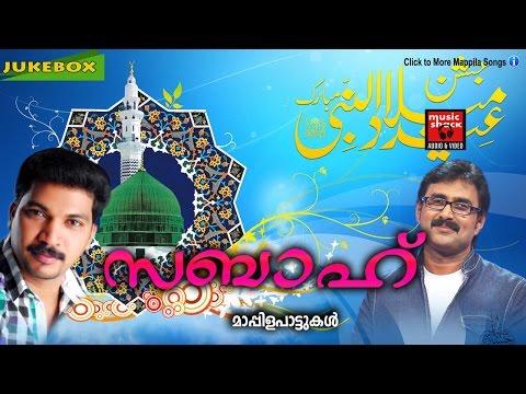 Latest Malayalam Mappila Songs |Sabah |Kannur Shareef Hits |Adil Athu Mappila Songs |Kannur Shareef