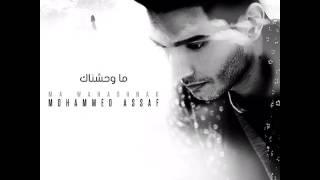 ما وحشناك محمد عشاف