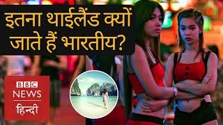 Why Indians are much interested in Thailand and Bangkok Trips? (BBC Hindi) thumbnail