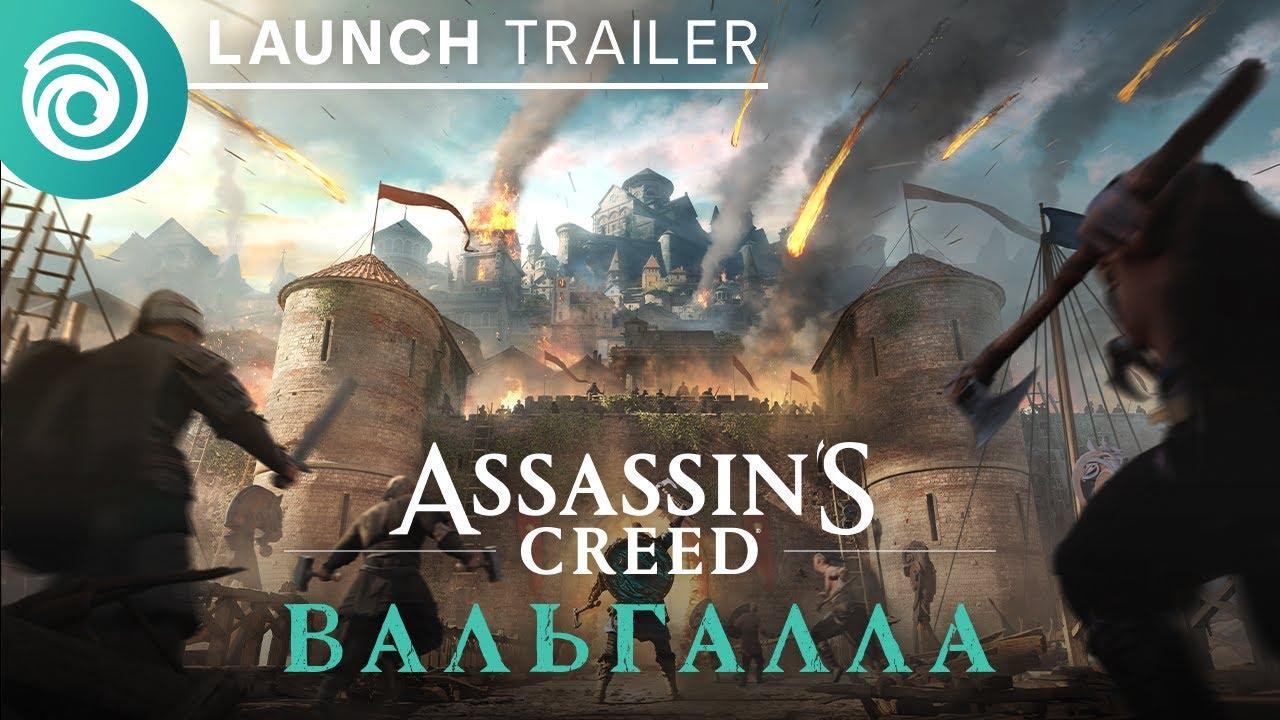 Дополнение 2: Осада Парижа - трейлер выхода | Assassin's Creed Вальгалла