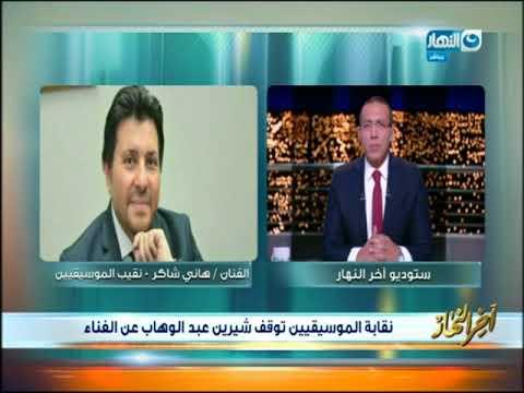 الحلقة الكاملة لبرنامج أخر النهار بتاريخ 2017/11/14  مع الإعلامي / خالد صلاح