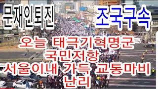 *서울역,광화문 시내 마비 난리*
