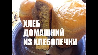 French bread in a bread maker | Французский хлеб в хлебопечке 2019