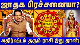 Aanmeega Thagaval | Rajayogam 06-04-2020