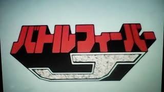 Super sentai battle fever j episode 1 part 1