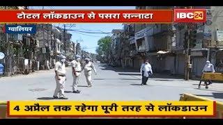 Gwalior में Corona को मात देने Total Lockdown | 4 April तक पूरी तरह से Lockdown