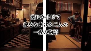 MOOSIC LAB2014参加作品 『キッチンドライブ』 愛にかまけて愛をなまけ...