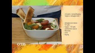 Готовим салат из черри и моцареллы