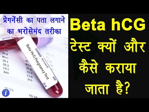 Beta hCG Pregnancy Test Explained in Hindi | By Ishan