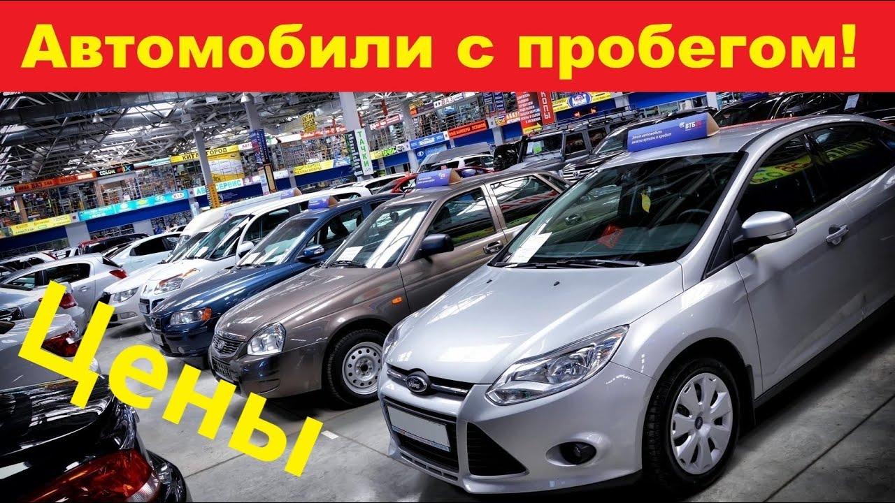 Автомобили с пробегом Цены Москва 2021