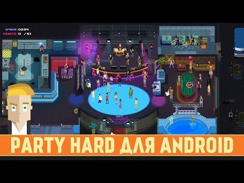PARTY HARD НА ANDROID - УБОЙНЫЕ ВЕЧЕРИНКИ